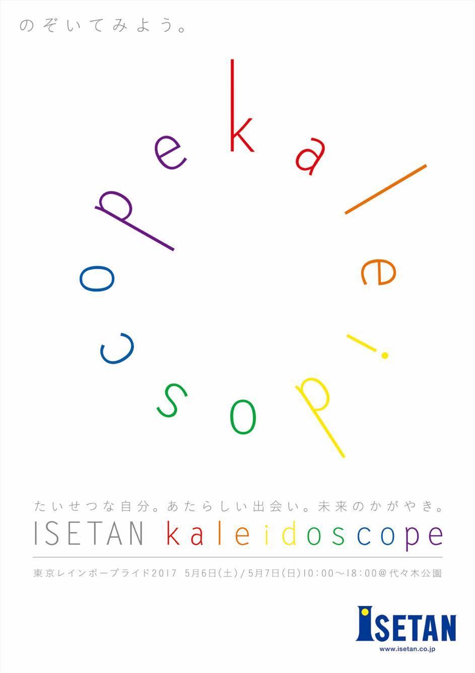ISETAN_kaleidoscope201701