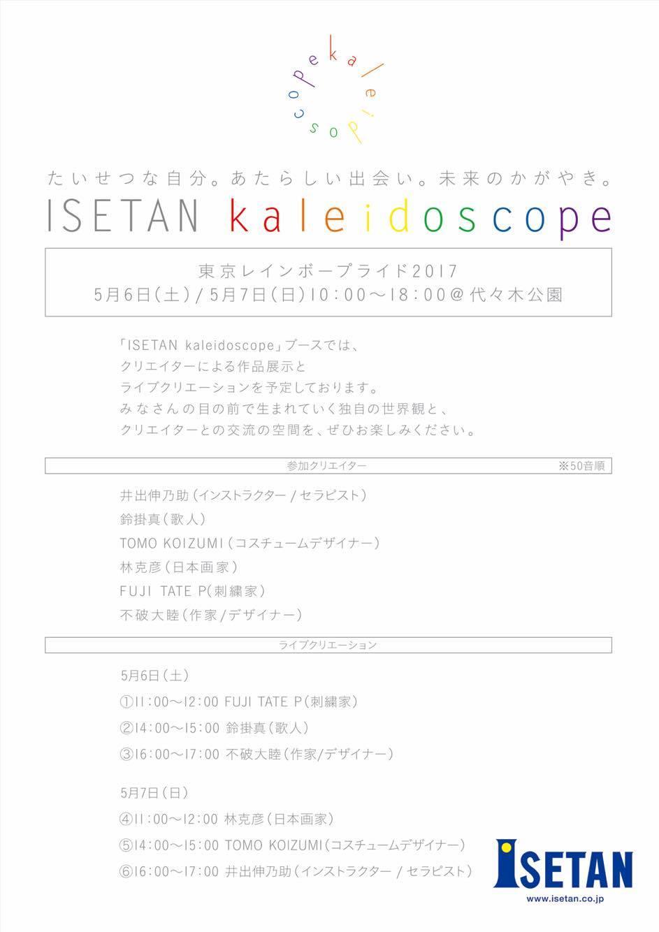 ISETAN_kaleidoscope201702