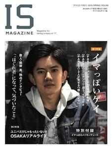 ismagazine