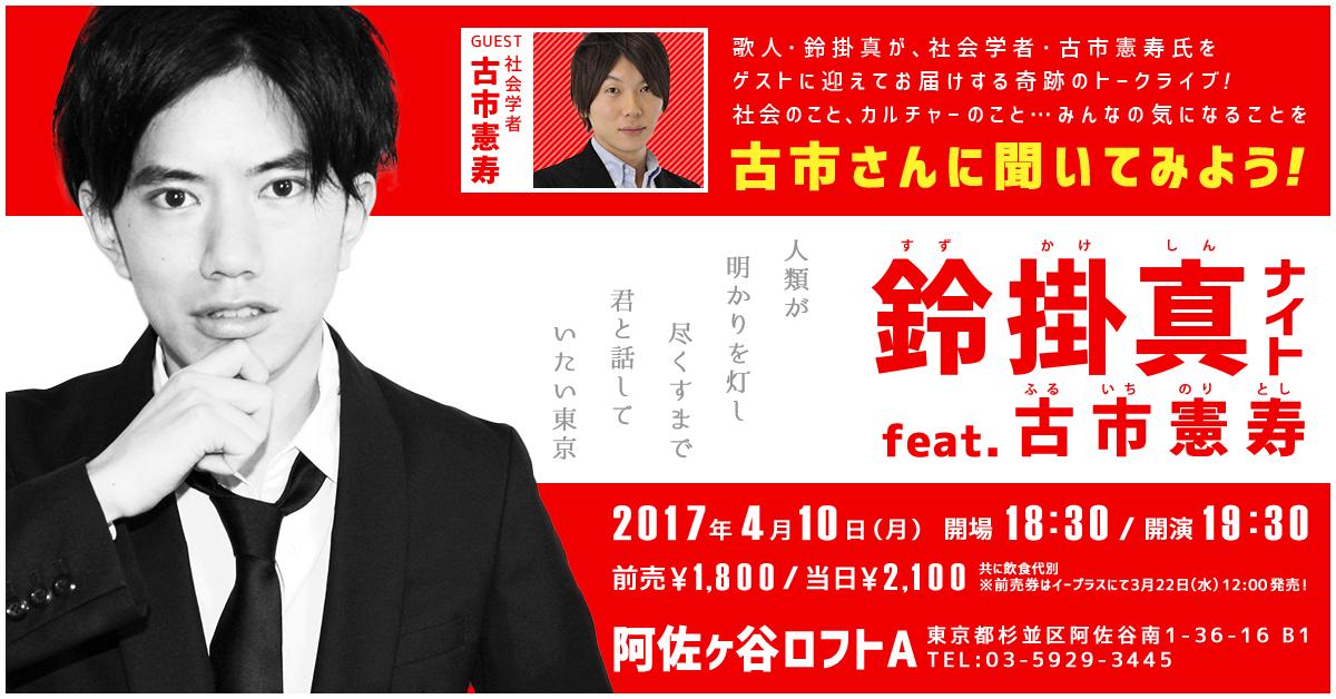 SUZUKAKESHINNIGHT20170410