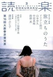 dokuraku201403