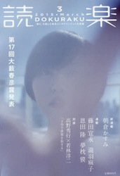 dokuraku201503