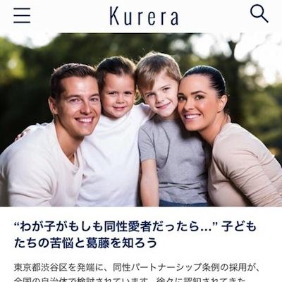 kurera20160719