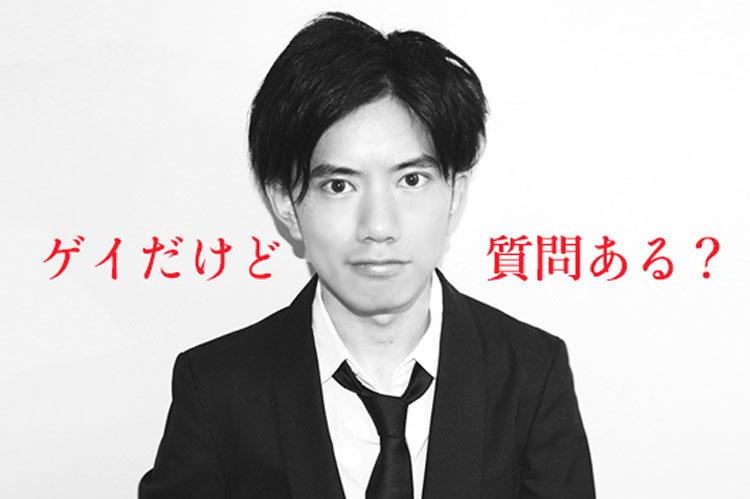shitsumonaru2017
