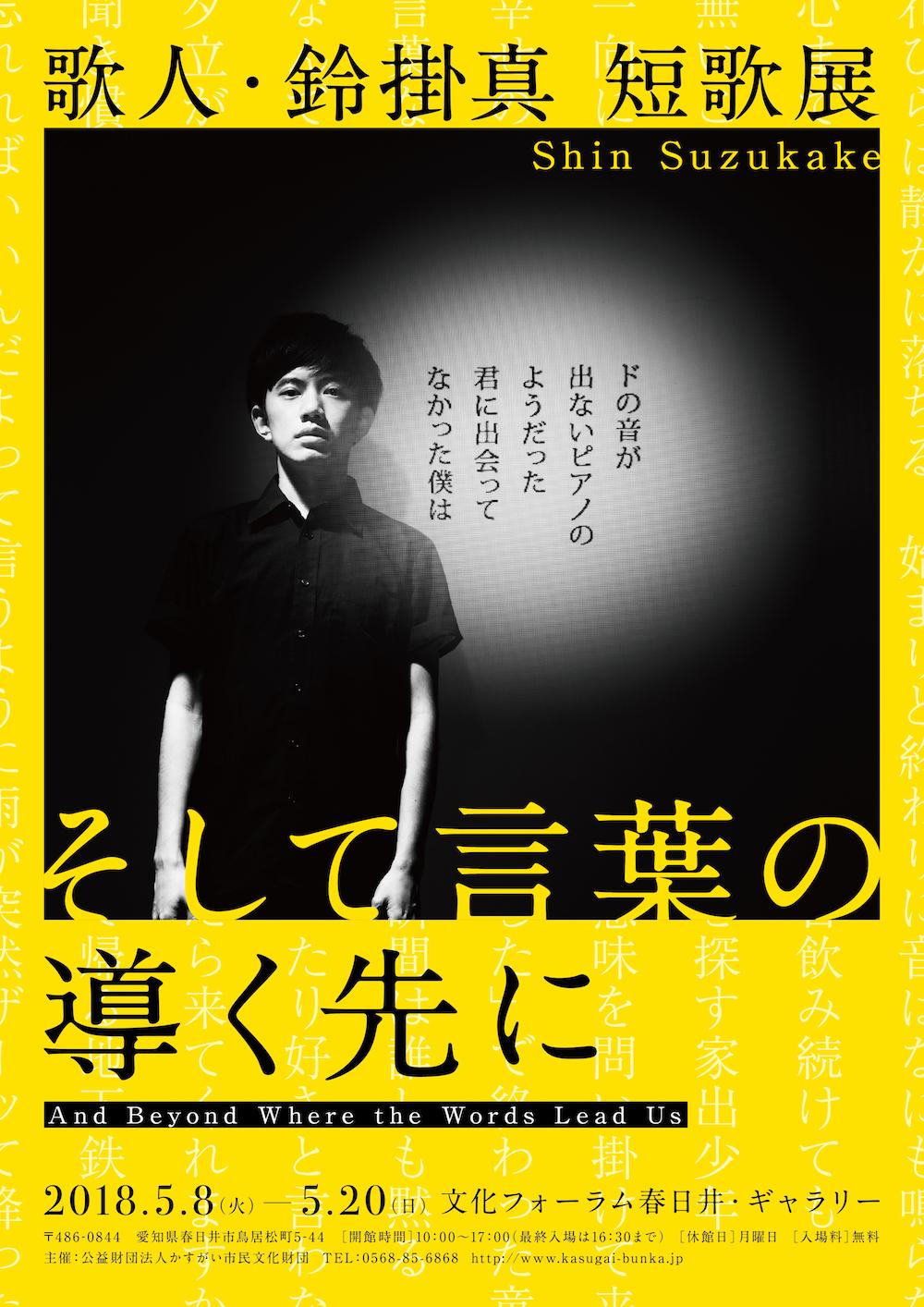 suzukake_A4_omote_nyuko_ol