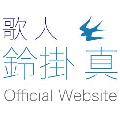 鈴掛真 Official Website