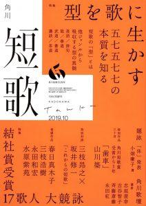 kadokawatanka201910