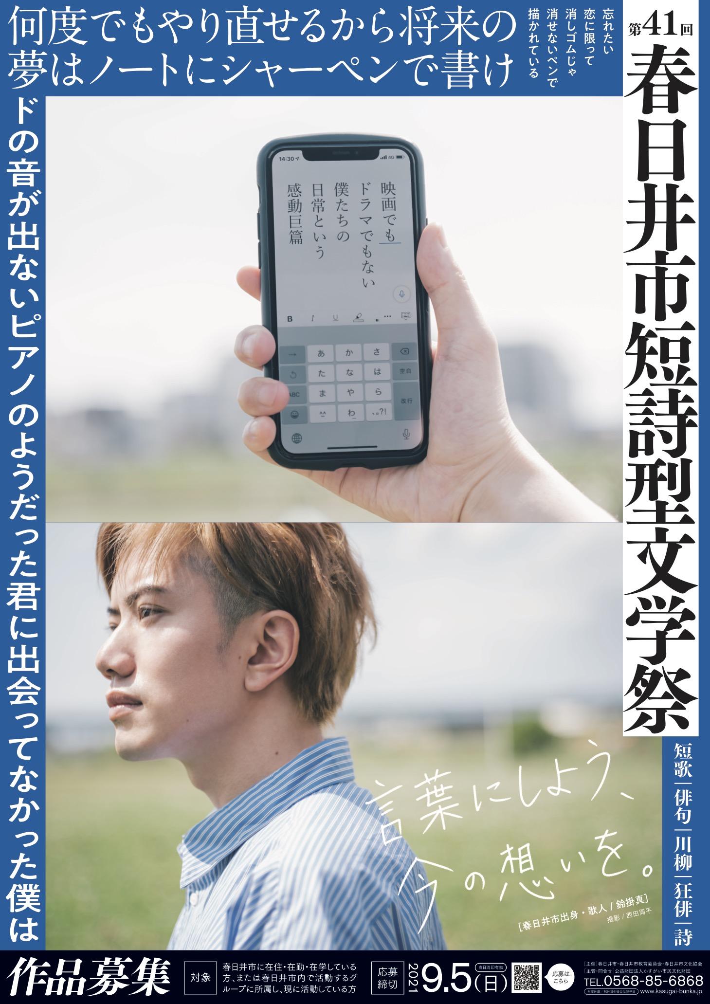 tanshikei2021